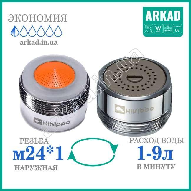 Аэратор для смесителя Hihippo HPS-A19 регулируемый расход 1 - 9л/мин