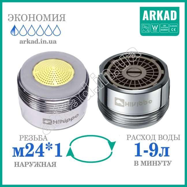 Аэратор для смесителя Hihippo HPА-A19 регулируемый расход 1 - 9л/мин