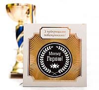 Шоколадная медаль Моему герою на День защитника Украины