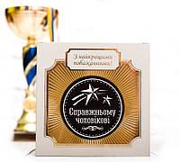 Шоколадные медали мужчинам на 14 октября