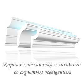 Карнизи, наличники і молдинги з прихованим освітленням
