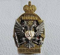 Копии наград Царской и Императорской России