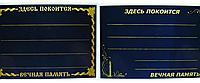 Табличка черная