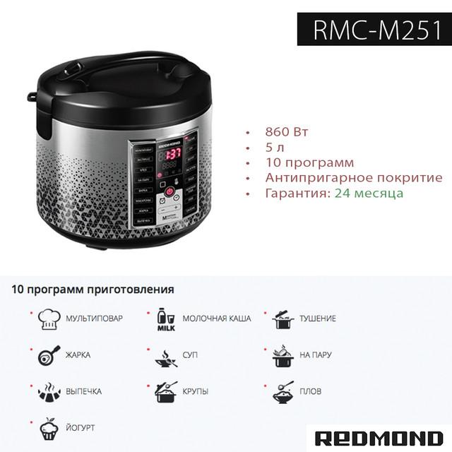 Мультиварка Redmond RMC-M251
