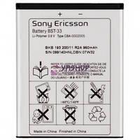 Аккумулятор BST-33 для Sony Ericsson 900mAh