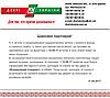 """УВАГА! 12.09.17 відбудеться зміна цін  на продукцію та умов сывпраці на продукцію ТМ """"ДВЕРІ УКРАЇНИ""""!"""