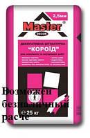 Мастер Decor-КАРОЕД - 2,5мм (25кг)(штук.для внутр и нар.работ)(54меш/в пал)
