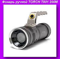 Фонарь ручной с зумом TORCH T801 200M,Фонарь ручной!Опт