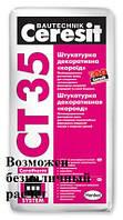 СТ - 35 (25 кг) (зер.3,5мм) под покр.(54 меш/в пал) (Ceresit)