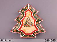 Менажница керамическая Рождественская елка Новогодняя коллекция 26 см 586-055