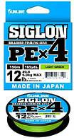 Шнур Sunline Siglon PE x4 салатовый #0,5 , 150м , 0,121 мм, 8 LB, 3,3 кг