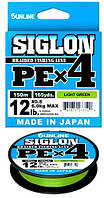 Шнур Sunline Siglon PE x4 салатовый #0,8 , 150м , 0,153 мм, 12 LB, 6 кг