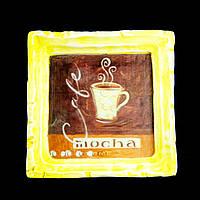 Подарок картина керамическая для любителей кофе авторский дизайн Мокко 9*9см 9786