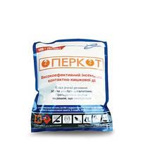 Инсектицид Оперкот, СП (аналог Карате),0,5кг.