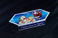 Картонная упаковка для конфет, Конфета новогодняя средняя, 25х9х4,5 см