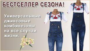 """Комбинезон облегающий """"Слим"""" украсит гардероб юной девушки, а комбинезон """"бойфренд"""" подойдёт женщине в период ожидания, а также после свершения радостного события."""