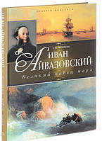 Иван Айвазовский: великий певец моря.