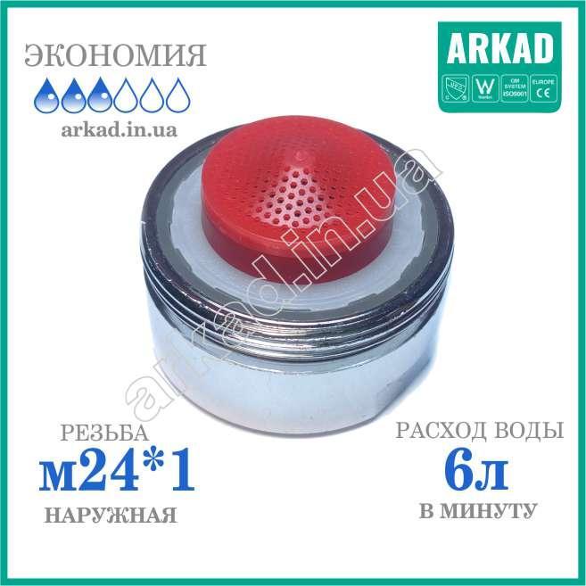Аэратор для крана для экономии воды (стабилизатор расхода воды А6E24) - 6Л/мин