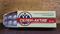 Селен Актив - незаменимая антиоксидантная защита, 60 табл.