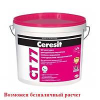 СТ - 175 (25кг) силикат-силикон штук. 2,0мм