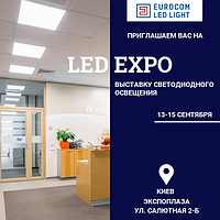 Выставка LEDEXPO c 13 - 15 сентября