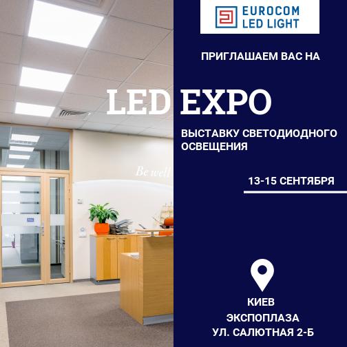 Виставка LEDEXPO c 13 - 15 вересня