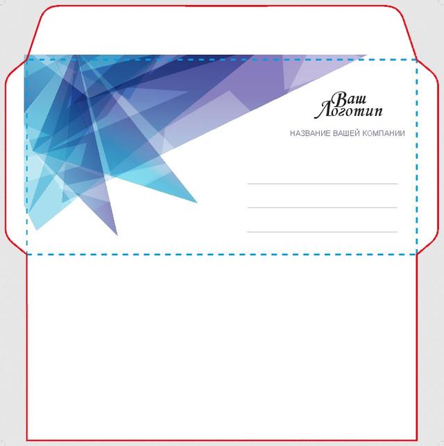 Печать конвертов онлайн А6,С6 в Днепре