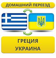 Домашний Переезд из Греции в Украину