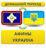 Домашний Переезд из Афин в Украину
