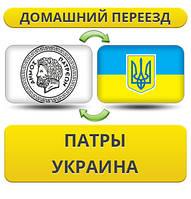 Домашний Переезд из Патры в Украину