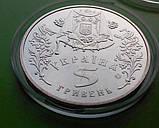 5 гривень УКРАЇНА 2005 Покриву, фото 2