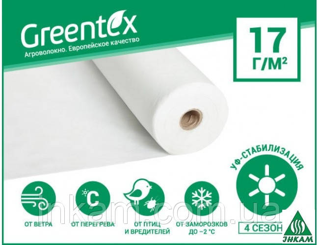 Агроволокно белое  плотность 17 г/м2 Greentex