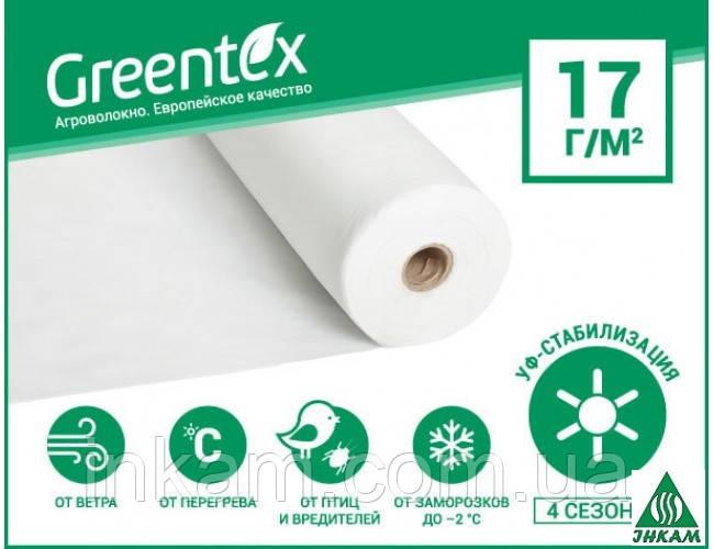 Агроволокно біле щільність 17 г/м2 Greentex
