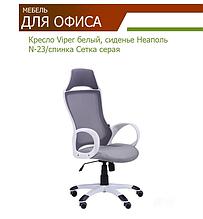 Кресло Вайпер белый пластик, сетка серая