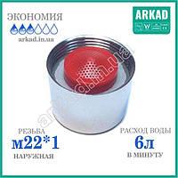 Насадка на кран для экономии воды (стабилизатор расхода воды) - 6Л/мин