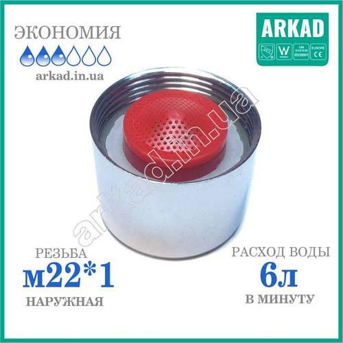 Насадка на кран для экономии воды (стабилизатор расхода воды А6E22) - 6Л/мин