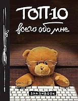 Эксмо Смэшбук ТОП-10 Всего обо мне (Teddy Bear)