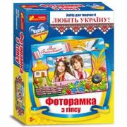 """Фоторамка из гипса """"Любіть Україну"""""""