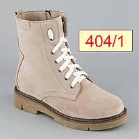 Ботинки замшевые демисезонные бежевые на шнуровке