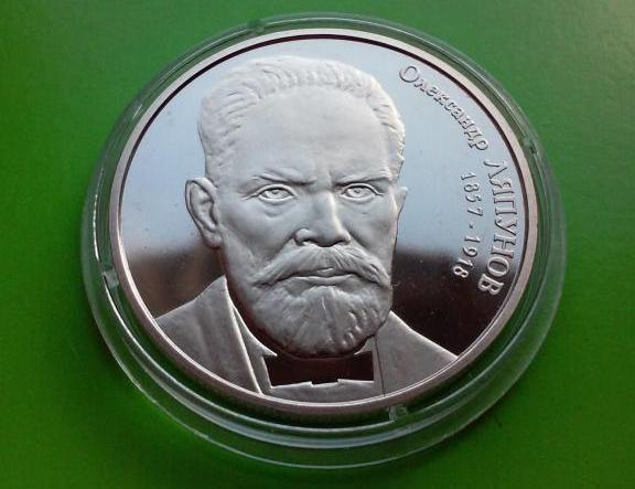 2 гривні Україна 2007 Ляпунов О. М., 150 років