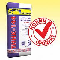ТИНК-144 Будмайстер - штукатурка декоративная «короед» на сером цементе, 2,5 мм