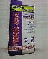 ТИНК-244 Будмайстер - штукатурка декоративная «короед» на белом цементе, 2,5 мм