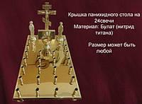Крышка для панихидного стола на 24 свечи (нитрид титан)