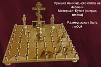 Купить крышку для панихидного стола на 44 свечи (нитрид титан)