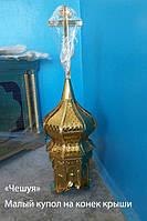 Малый купол с крестом из нитрид титана (для крыши)
