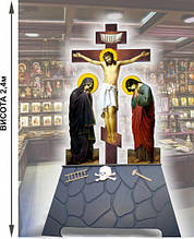 Купить голгофу литографическую напольную для храма (2.4м)
