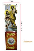 Крещение Господне на подставке (фанера, литография)