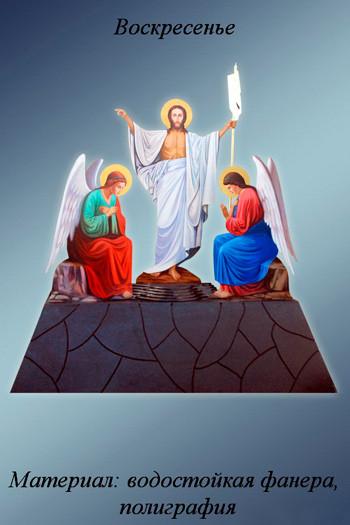 Воскресение Господне литография на фанере
