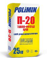 Смесь для приклеивания и армирования пенопласта и минваты POLIMIN П-20, 25кг