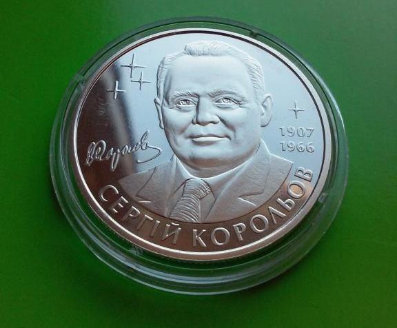 2 гривні Україна 2007 100 років Сергій Корольов, Сергій Корольов